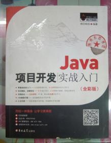 正版9新 Java项目开发实战入门(全彩版)+小白手册  +配光盘1张