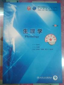 正版全新 生理学(第9版/本科临床/配增值)