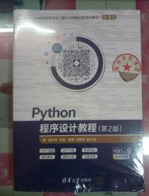正版全新 Python程序设计教程(第2版)/21世纪高等学校计算机类课程创新规划教材·微课版(没有拆封)