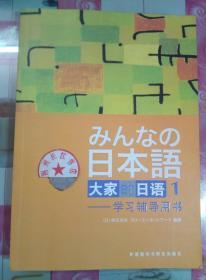 正版9新 大家的日语(1) 学习辅导用书