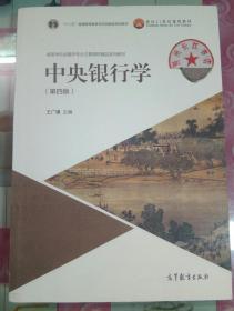 正版85新 中央银行学(第4版)/高等学校金融学专业主要课程精品系列教材