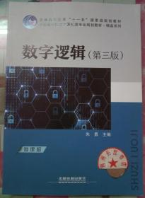 正版全新 数字逻辑(第三版)朱勇中国铁道出版社9787113253035