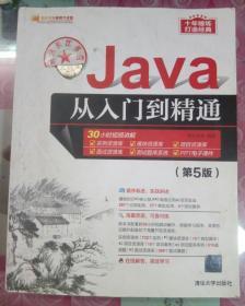 正版85新 Java从入门到精通(第5版)