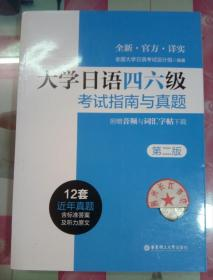 正版全新 大学日语四六级考试指南与真题(第二版·附赠音频与词汇字帖)