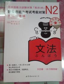 正版全新 N2语法