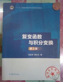 """正版85新 复变函数与积分变换(第3版)/""""十二五""""普通高等教育本科国家级规划教材"""