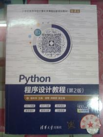 正版85新 Python程序设计教程(第2版)/21世纪高等学校计算机类课程创新规划教材·微课版