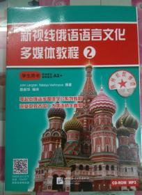 正版全新 新视线俄语语言文化多媒体教程(2)(学生用书)