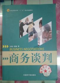 正版9新 商务谈判