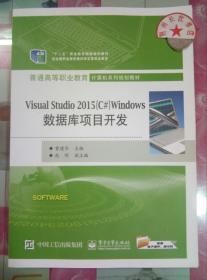 正版全新 Visual Studio 2015(C#)Windows数据库项目开发
