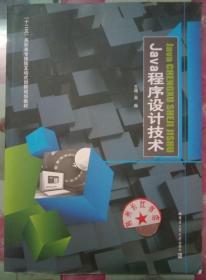 正版全新 Java程序设计技术