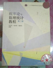 正版8新 概率论与数理统计教程 第二版