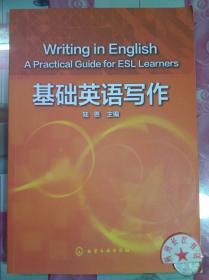 正版85新 基础英语写作(陆恩)