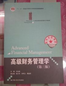 """正版85新 普通高等教育""""十一五""""国家级规划教材·21世纪财务管理系列教材:高级财务管理学(第3版)"""