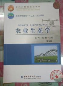 正版85新 农业生态学(第3版)