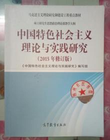 正版85新 中国特色社会主义理论与实践研究(2015年修订版)