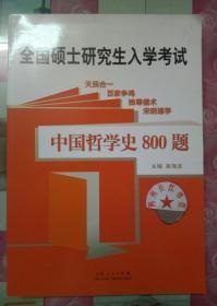 正版全新 中国哲学史800题