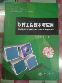 正版85新  软件工程技术与应用 姜楠 马蕾 上海交通大学出版社9787313188212