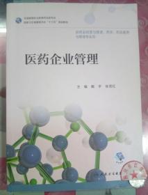 正版9新 医药企业管理