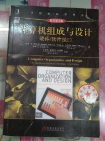 正版9新 计算机组成与设计(原书第5版):硬件/软件接口