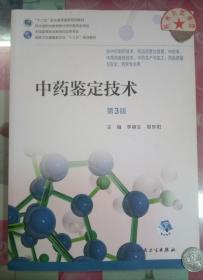 正版全新 中药制剂技术(第3版/高职药学/配增值)