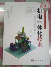 正版9新 机电一体化技术