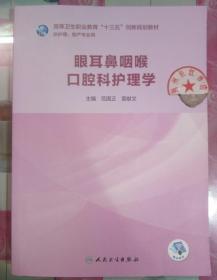 正版85新 眼耳鼻咽喉口腔科护理学(创新教材/配增值)