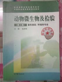 正版8新 动物微生物及检验 第二版 张彦明 高等教育9787040318869