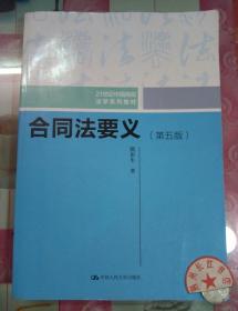 正版85新  合同法要义(第五版)()
