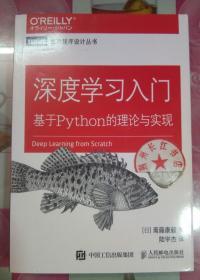 正版全新 深度学习入门 基于Python的理论与实现