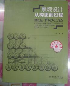 正版95新 景观设计:从构思到过程