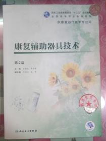 正版85新 康复辅助器具技术(第2版/高职康复/配增值)