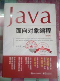 正版9新 Java面向对象编程(第2版)