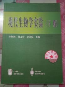 在v版95新 现代生物学实验(下册)