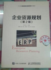 正版95新 企业资源规划(第2版)