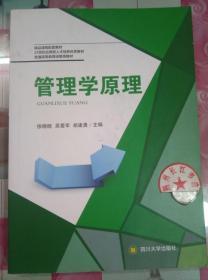 正版85新 管理学原理 徐晓晗 吴爱军 胡建勇 四川大学出版社 978756902