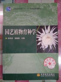 正版85新 园艺植物育种学
