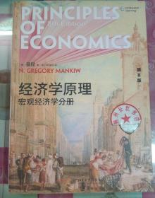 正版全新 经济学原理(第7版):宏观经济学分册