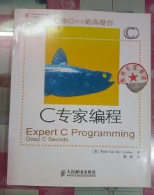 正版全新 C专家编程