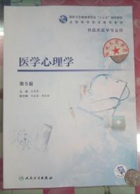 正版85新 医学心理学(第5版/高专临床/配增值)