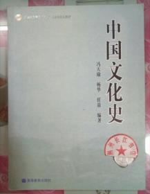 """正版85新 普通高等教育""""十五""""国家级规划教材:中国文化史"""