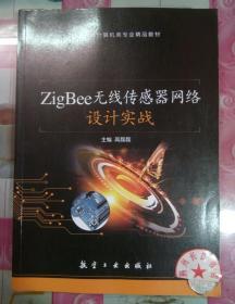 正版85新 ZigBee无线传感器网络设计实战
