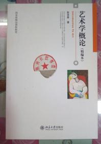 正版85新 国家级精品课程教材:艺术学概论(精编本)