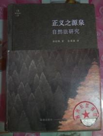 正版95新 正义之源泉:自然法研究
