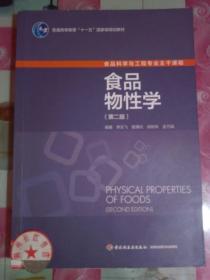 正版85新 食品物性学(第2版)