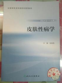 正版全新 皮肤性病学 彭宏伟 人民卫生出版社9787117222181