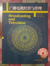 正版85新 广播电视经营与管理