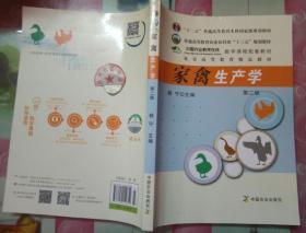 正版85新 家禽生产学 第二版 杨宁 中国农业出版社9787109152854