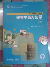 正版85新 美容中药方剂学(第3版/高职中医美容/配增值)
