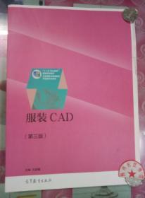 """正版全新 服装CAD(第三版)/""""十二五""""职业教育国家规划教材"""